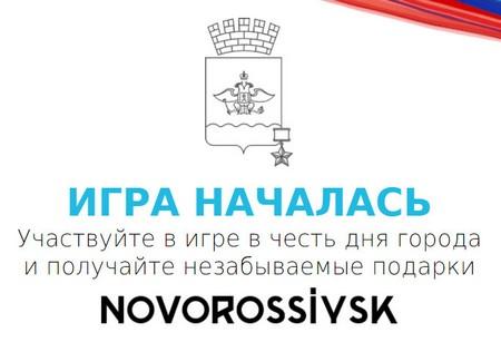 Новороссийск игра